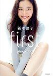 新木優子個人寫真書-first.