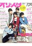 Oricon style 3月7日/2016封面人物:Sexy Zone