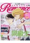 Newtype Romance 2016年春季號
