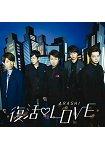 嵐-復活LOVE 專輯CD