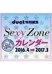 SexyZone 偶像年曆 2016.4-2017.3