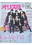 Oricon style 3月21日/2016 封面人物:Kis-My-Ft2