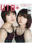 UTB+ Vol.31附工藤遙/宮本佳林制服海報