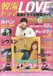 韓劇LOVE-最新戲劇與電影指南附DVD