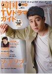 韓國電視劇情報指南  Vol.64