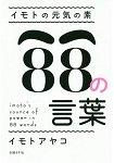 搞笑女藝人井本絢子的元氣之源88激勵小語