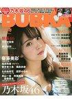 BUBKA娛樂情報誌 6月號2016附衛藤美彩.櫻井玲香雙面特大海報