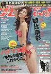 週刊PLAYBOY 5月30日/2016 封面人物:朝比奈彩