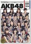 AKB48總選舉公式寫真書 2016年版