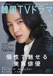 韓劇情報偵查員 Vol.73