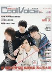 Cool Voice Vol.18
