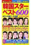 韓國明星列強600位口袋版資料名鑑 2016-2017年版