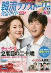 韓流愛情故事完全指南 初戀號附DVD