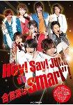 Hey!Say!JUMP `smart`!2014年巡迴演唱會紀實 口袋版