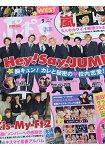 POPOLO 9月號2016附Hey!Say!JUMP/Sexy Zone海報