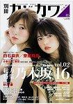 別冊角川總力特集乃木46 Vol.2