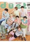 duet 9月號2016附Hey!Say!JUMP/Sexy Zone等海報