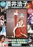 酒井法子出道30週年紀念DVD BOOK