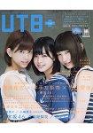 UTB+ Vol.33附櫸&#22338 46雙面海報