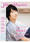 J Movie Magazine 電影娛樂寫真情報誌 Vol.14(2016年)