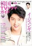 韓國電視劇情報指南  Vol.66