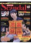 韓國藝能Scandal Vol.1