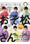 OTOMEDIA  STAGE & MUSICAL Vol.4附小松君舞台劇演員簽名卡