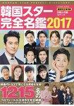 韓國明星完全名鑑  2017年版