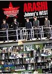 嵐與傑尼斯WEST共演-嵐學 2016年度寫真報導