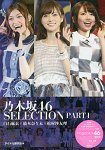 乃木&#22338 46 SELECTION PART 1