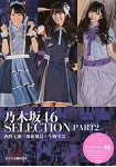 乃木&#22338 46 SELECTION PART 2