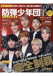 K-STAR DX Vol.6-防彈少年團特集