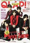 QLAP! 12月號2016附Sexy Zone/Prince海報