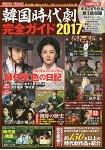 韓國古裝劇完全指南 2017年版