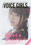 B.L.T. VOICE GIRLS Vol.28