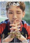 韓國偶像演藝情報 12月號2016附海報