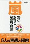 嵐-愛與友情與希望物語EPISODESofARASHI