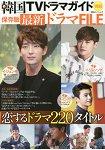 韓國電視劇 別冊 保存版 最新電視劇檔案