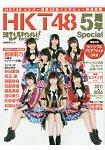 日經娛樂!HKT48出道5週年紀念特集