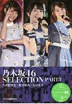 乃木&#22338 46 SELECTION PART 3
