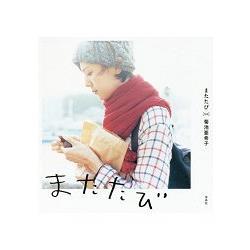 Matatabi-菊池亞希子旅行寫真散文集