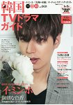 韓國電視劇情報指南  Vol.68