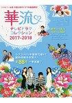 華流電視劇集 2017-2018年版