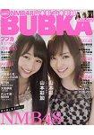 BUBKA娛樂情報誌 2月號2017附山本彩×山本彩加明信片