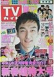 週刊TV Guide關東版 1月13日/2017