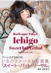 Ichigo Sweet but Lethal-Ichigo第1本寫真集