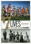 7 LIVES- Up Up Girls kakko KARI 官方演藝紀實