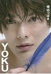 YOKU-崎山翼第一本寫真集