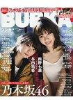 BUBKA娛樂情報誌 3月號2017附西野七瀨.與田祐希/松村沙友理明信片