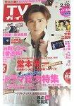 週刊TV Guide關東版 2月10日/2017